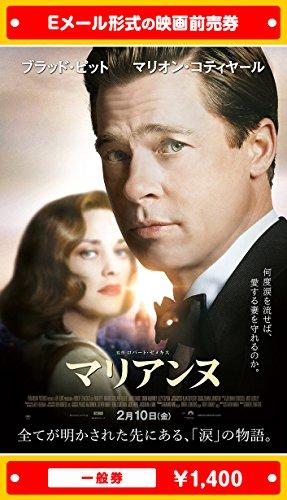 『マリアンヌ』映画前売券(一般券)(ムビチケEメール送付タイプ)