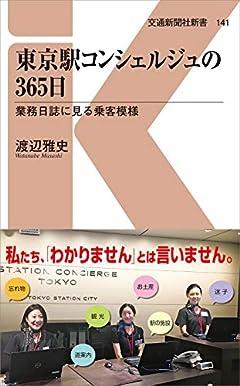 東京駅コンシェルジュの365日 - 業務日誌に見る乗客模様 (交通新聞社新書141)