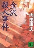 金沢殺人事件 (講談社文庫)