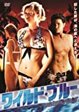 ワイルド・ブルー[DVD]