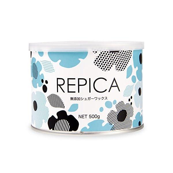 REPICA 無添加シュガーワックス 400ml...の商品画像