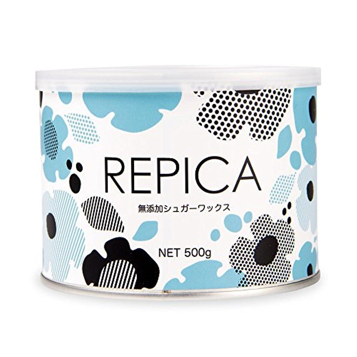 祝う現在化学薬品REPICA 無添加シュガーワックス 400ml ブラジリアンワックス脱毛 1個