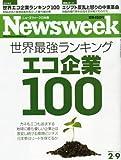 Newsweek (ニューズウィーク日本版) 2011年 2/9号 [雑誌]