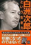 白洲次郎という生き方 (宝島SUGOI文庫) 画像