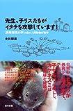 先生、子リスたちがイタチを攻撃しています! 鳥取環境大学の森の人間動物行動学 画像