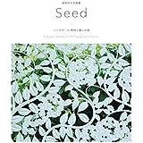 福岡将之写真集 Seed3 シンガポール 植物と暮らす国