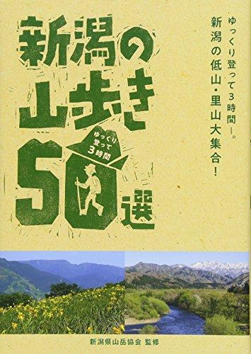 ゆっくり登って3時間 新潟の山歩き50選