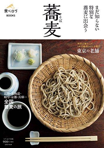 食べログBOOKS 蕎麦 (saita mook 食べログBOOKS)