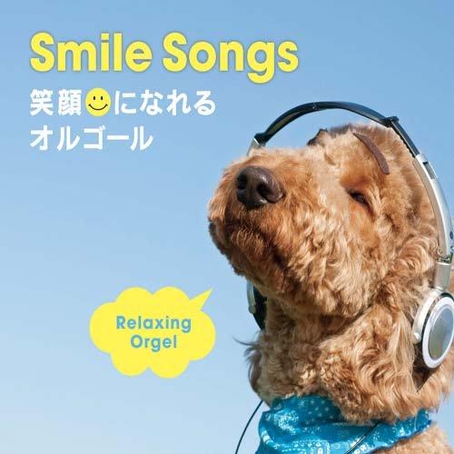 [画像:Smile Songs~笑顔になれるオルゴール]