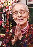 111歳、いつでも今から: 73歳から画家デビュー、100歳超えてニューヨークへ……笑顔のスーパーレディの絵とエッセイ 画像