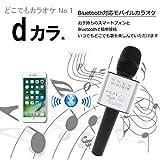 どこでも アイドル No.1『 dカラ 』 ワイヤレスマイク / カラオケ用 エコー機能 Bluetooth タブレット ・ スマートフォン 無線接続機能 / 日本語説明書 & 長期6カ月保証 (a3.ブラック/MGモデル)