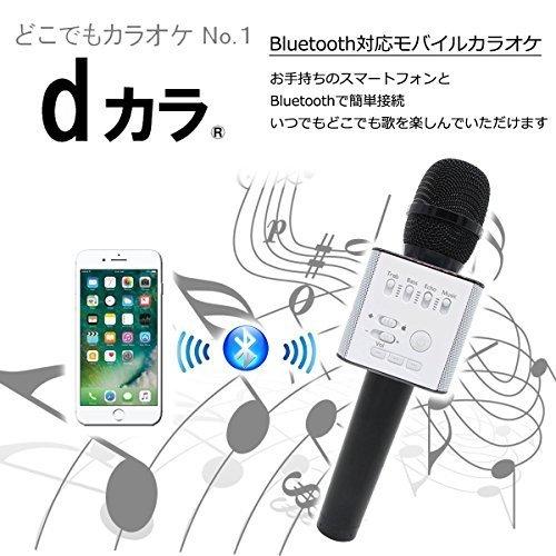 어디에서라도 카라오케No.1 『 d컬러 』 무선 마이크 / 카라오케용 echo 기능 Bluetooth 타블렛 ・ 스마트 폰 무선 접속 기능 / 일본어 설명서 & 장기6개월 보증-