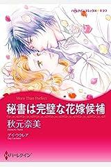 秘書は完璧な花嫁候補【あとがき付き】 (ハーレクインコミックス) Kindle版