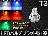 AP LEDバルブ T3 フラット型 1連 ホワイト AP-LED-T3-1FLT-WH