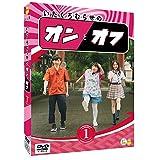 【Amazon.co.jp限定】いたくろむらせのオンとオフ(1)(L判ビジュアルシート付) [DVD]
