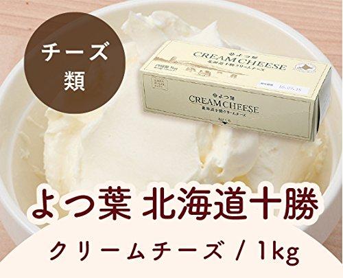 【冷蔵便】よつ葉 北海道十勝クリームチーズ/1kg TOMIZ/cuoca(富澤商店) チーズ類 クリームチーズ