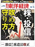 週刊東洋経済 2013年10/5号 [雑誌]