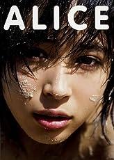 広瀬アリスファースト写真集「ALICE」