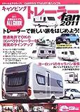キャンピングトレーラーfan 2011 最新モデル65車オールアルバム/トレーラーで新しい旅をはじめ (ヤエスメディアムック 312)