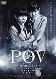 POV~呪われたフィルム~[DVD]
