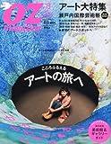 オズマガジン2013.8月号