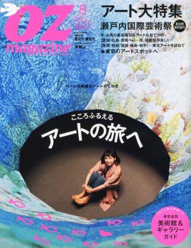 オズマガジン2013.8月号の詳細を見る