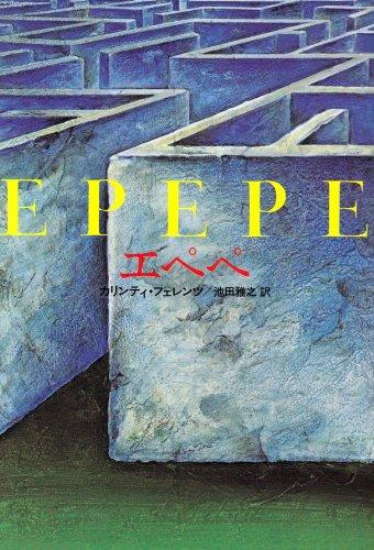 エペペの詳細を見る