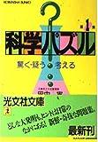 科学パズル〈第1集〉驚く・疑う・考える (光文社文庫)