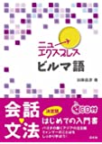 ニューエクスプレス ビルマ語《CD付》