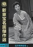 新東宝名画傑作選 DVD-BOX VI -石井輝男監督編-[DVD]
