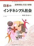 日本のインドネシア人社会