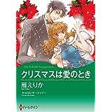クリスマスは愛のとき (分冊版) 2巻
