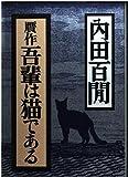 贋作吾輩は猫である (福武文庫)