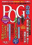 POGの達人 完全攻略ガイド 2019~2020年版 (光文社ブックス)