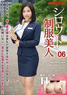 シロウト制服美人 06/プレステージ [DVD]