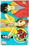 ナナコロビン 2 (マーガレットコミックス 別冊マーガレット)