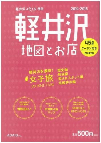 軽井沢地図とお店2014‐2015