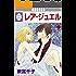 レア・ジュエル(13) (冬水社・いち*ラキコミックス)