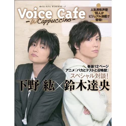 Voice Cafe -W Cappuccino-