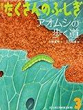 アオムシの歩く道 (月刊 たくさんのふしぎ 2013年 03月号)