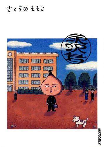 永沢君 (IKKI COMIX)