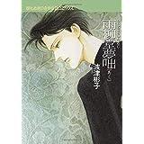 雨柳堂夢咄 其ノ二 (眠れぬ夜の奇妙な話コミックス)