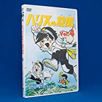 ハリスの旋風(4) [DVD]