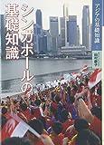 シンガポールの基礎知識 (アジアの基礎知識)