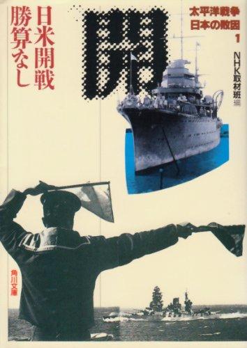 太平洋戦争 日本の敗因〈1〉日米開戦 勝算なし (角川文庫)の詳細を見る