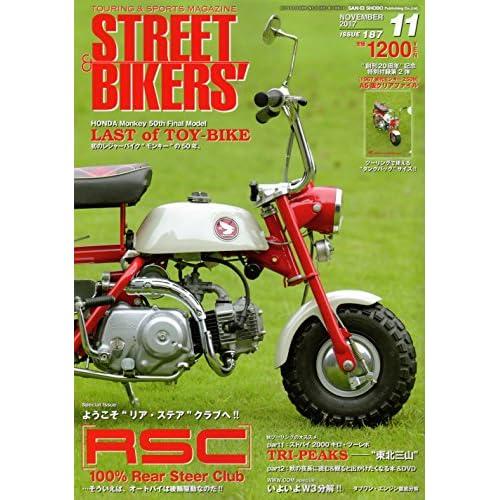 ストリートバイカーズ 2017年11月号 Vol.187