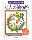 大人の塗り絵 四季の花のリース編