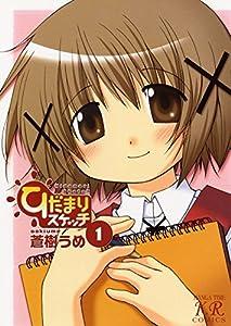 ひだまりスケッチ 1巻 (まんがタイムKRコミックス)