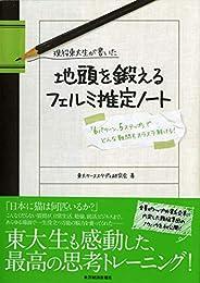 現役東大生が書いた 地頭を鍛えるフェルミ推定ノート――「6パターン・5ステップ」でどんな難問もスラスラ解ける!