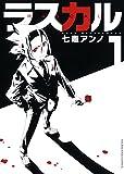 ラスカル 1巻 (ヤングキングコミックス)